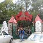 Зоопарк 307